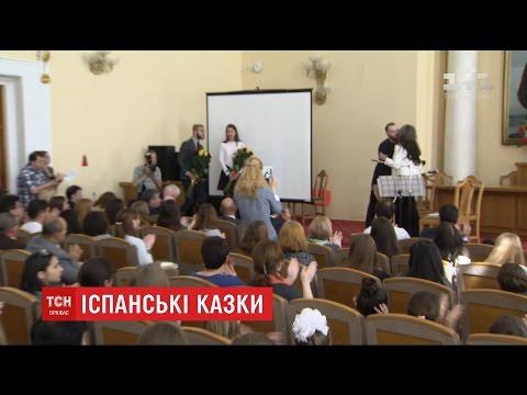 В КНУ Шевченка столичним школярам читали казки іспанською мовою