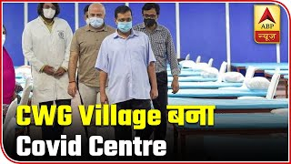 Kejriwal inspects 500-bed Covid Care Center in CWG village - ABPNEWSTV