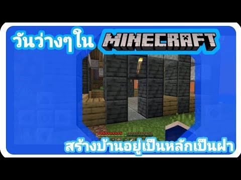 วันว่างๆใน-Minecraft-[Andriod]
