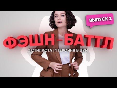 Фэшн баттл: 2 стилиста и 1 героиня! ЦУМ, Выпуск 2 photo