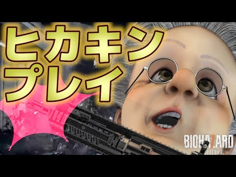 卍14【バイオ7】バー・・・