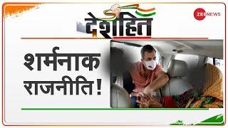 Deshhit: दलित बच्ची की 'हत्या' का सच! - देखिए देशहित | Top News Today | Hindi News | Latest Update - ZEENEWS