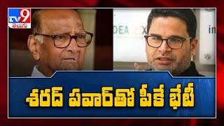 Ripples in Maharashtra, Prashant Kishor meets Pawar - TV9 - TV9