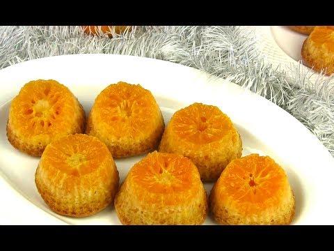 Кексы НОВОГОДНЕЕ Настроение/Сочные Нежные кексики с мандаринами
