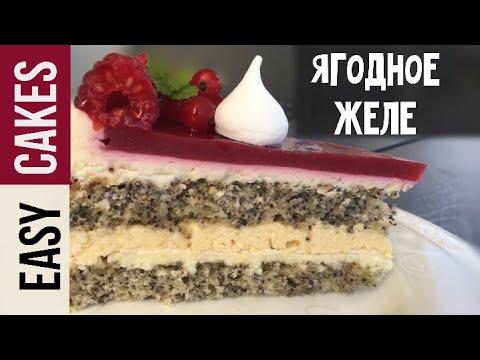 Ягодное Желе рецепт прослойки для торта и начинка для пирожного Павлова.