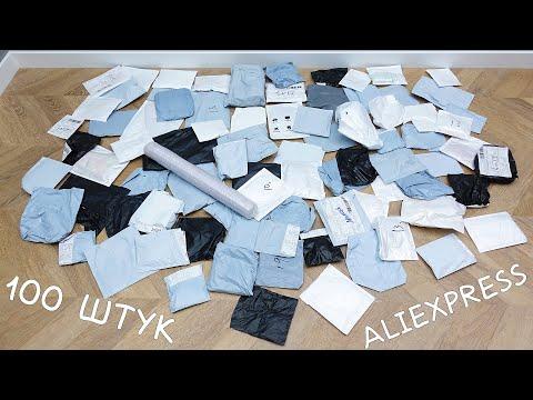 Открыл 100 посылок по 1$  с AliExpress! КАКОЙ ЖЕ ТРЕШ ПРИСЛАЛИ КИТАЙЦЫ!!!