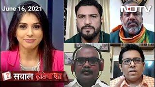Sawaal India Ka: क्या भारत में छिन गया है Twitter का 'कानूनी कवच'? - NDTVINDIA