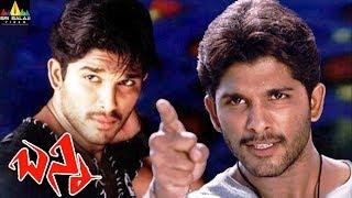 Bunny Shortened Movie | Allu Arjun, Gowri Mumjal, Prakash Raj | Sri Balaji Video - SRIBALAJIMOVIES