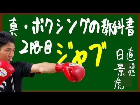 【ボクシング】チャンピオンが教える強くて速いジャブの打ち方