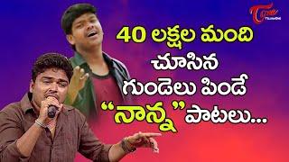 "Father's Day 2020 Special Video Songs | 40 లక్షలమంది చూసిన గుండెలు పిండే ""నాన్న"" పాటలు..| TeluguOne - TELUGUONE"