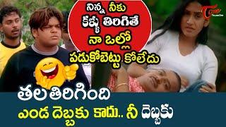 Chitram Fame Babloo Telugu Movie Comedy Scenes Back To Back | TeluguOne - TELUGUONE