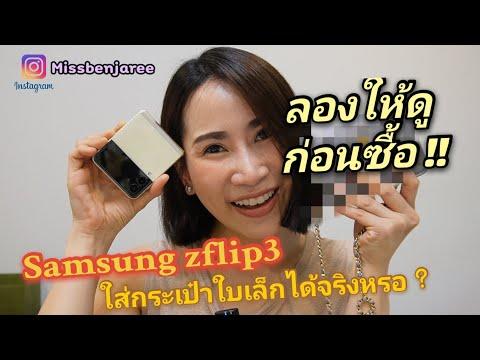 Chanel-ใบจิ๋ว-ใส่-Samsung-ZFli