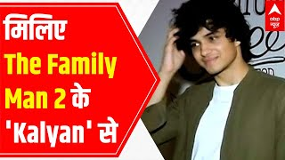 Exclusive conversation with Abhay aka 'Kalyan' of ' The Family Man 2' - ABPNEWSTV