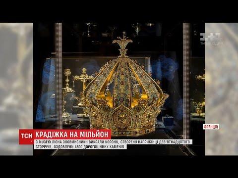 Корону за мільйон євро викрали у Франції