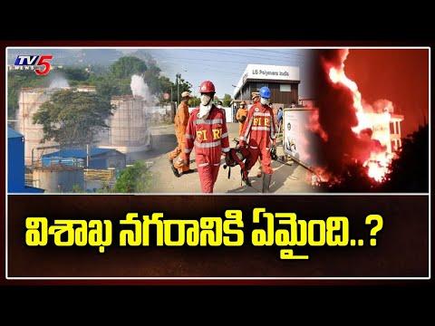 విశాఖ నగరానికి ఏమైంది? | Tragic incidents in Visakhapatnam | TV5 News
