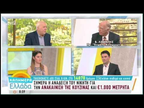 Β. Λεβέντης / Καλημέρα Ελλάδα με Γ. Παπαδάκη, ANT1 / 28-4-2017
