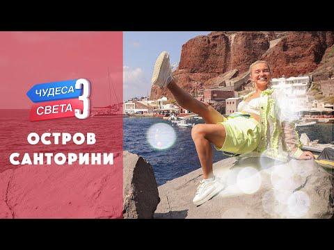 Остров Санторини (Греция). Орёл и Решка. Чудеса света (eng, rus sub)