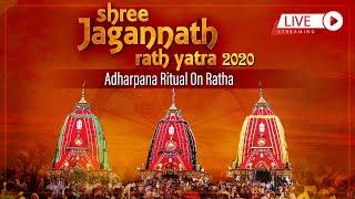 LIVE: Lord Jagannath Rath Yatra 2020 | Adharpana Ritual on Ratha  | Ratha Jatra 2020 | - BHAKTISONGS