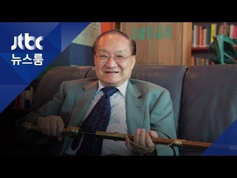 '무협소설의 대부' 잠들다…'영웅문' 작가 진융 별세