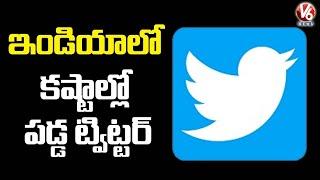 Twitter Lost Its Intermediary Status In India, FIR Registered On Twitter   V6 News - V6NEWSTELUGU