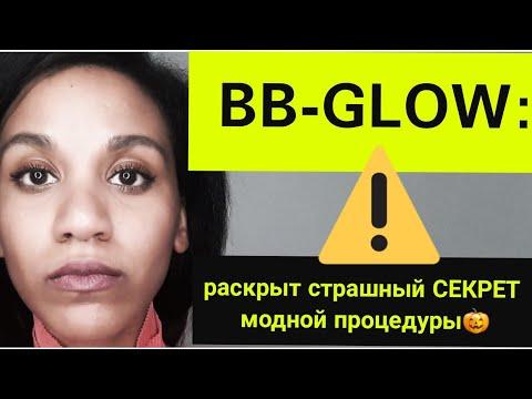 Косметологи снова врут? BB glow или радиоактивная☢ косметика? Чем опасен тональный крем на год photo
