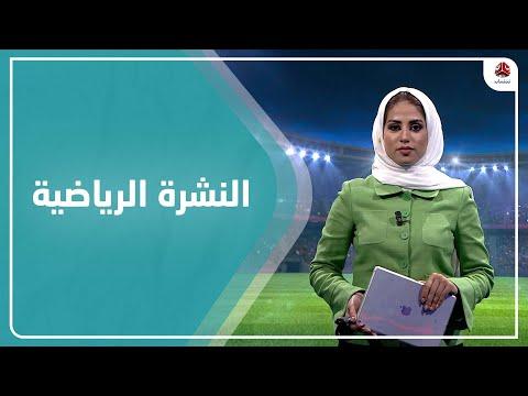 النشرة الرياضية | 26 - 09 - 2021 | تقديم سلام القيسي | يمن شباب