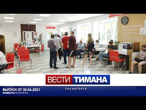 ✳ Вести Тимана. Сосногорск | 30.06.2021