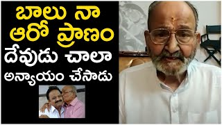 Director K Vishwanath Emotional Words About SP Balasubrahmanyam | TFPC - TFPC