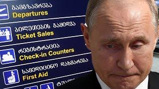 Запрет Путина рестарт