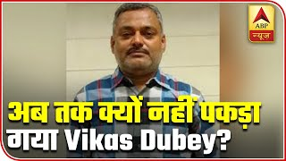 Why is gangster Vikas Dubey still at large? - ABPNEWSTV