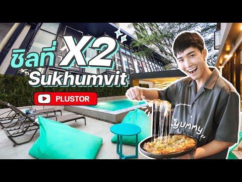 ชิลที่-X2-Sukhumvit-l-Hotelche