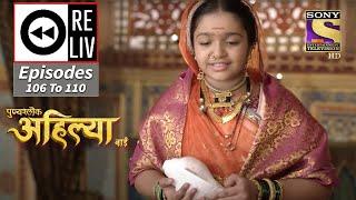 Weekly Reliv - Punyashlok Ahilya Bai - 31st May To 4th June 2021 - Episodes 106 To 110 - SETINDIA