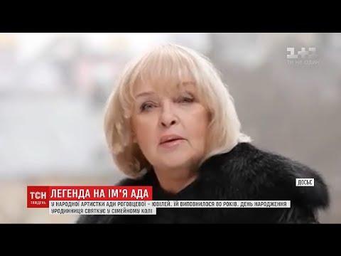 Аді Роговцевій – улюблениці мільйонів – виповнюється 80 років