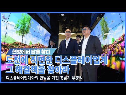 디스플레이업계 현장을 방문한 홍남기 부총리! | 기획재정부