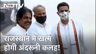 Rajasthan में होगा Cabinet विस्तार! क्या खत्म होगी Pilot-Gehlot की दूरी - NDTVINDIA