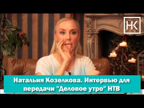 """Наталья Козелкова. Интервью для передачи """"Деловое утро"""" НТВ photo"""