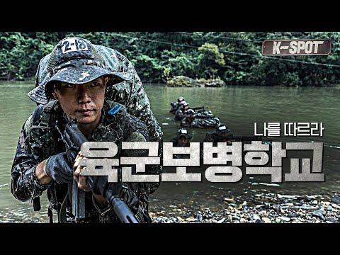 나를 따르라! 육군보병학교 전문유격과정·도시지역작전 훈련 | 대한민국 국방부
