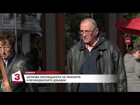 """""""Всяка сутрин"""": Стартира изплащането на пенсиите за месец април"""