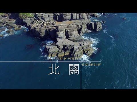 Tour Géologique - Beiguan