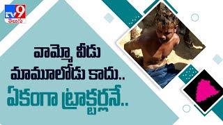 Warangal : వామ్మో వీడు మామూలోడు కాదు..ఏకంగా ట్రాక్టర్లనే - TV9 - TV9