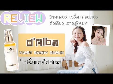 Review-dAlba-First-Spray-Serum