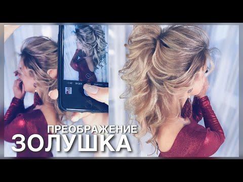 Преображение — прическа ДО и ПОСЛЕ в новом проекте «Золушка» | «Cinderella» Transformation hairstyle