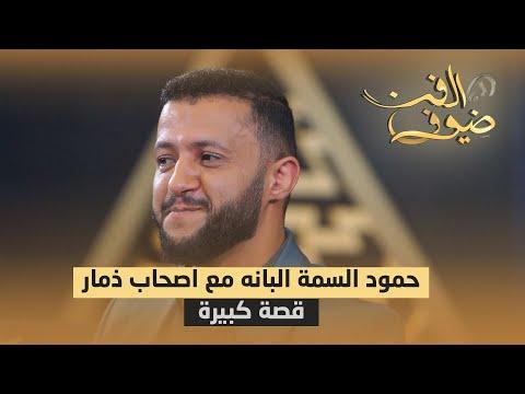 حمود السمة : البانه مع اصحاب ذمار قصة كبيرة | ضيوف الفن