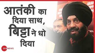 सलाहुद्दीन पर गर्म हो गई बहस, हैदरी के भारतीय वाले बयान पर भयानक भड़क गए बिट्टा   TTK   MS Bitta - ZEENEWS