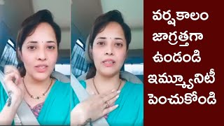 Anchor Anasuya Live Chat With Fans |  Anasuya Giving Advice To Fams | Please Improve Your Immunity - RAJSHRITELUGU