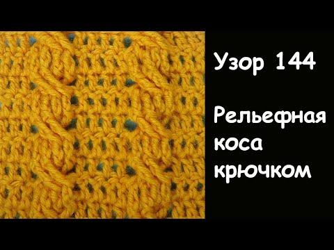 РЕЛЬЕФНАЯ КОСА КРЮЧКОМ   — ЗОЛОТАЯ КОПИЛКА УЗОРОВ — Узор вязания крючком  144