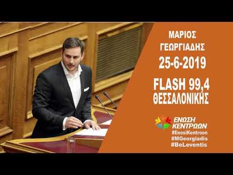 Μάριος Γεωργιάδης (Α' Αθηνών) στον Flash FM 99,4 (25-6-2019)