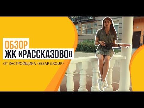 Обзор ЖК «Рассказово» от застройщика «Sezar Group» photo