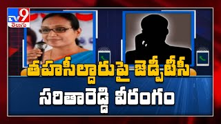 TRS MLC Palla Rajeshwar Reddy Sister Warning Audio Leak : Saritha Reddy వీరంగం - TV9 - TV9