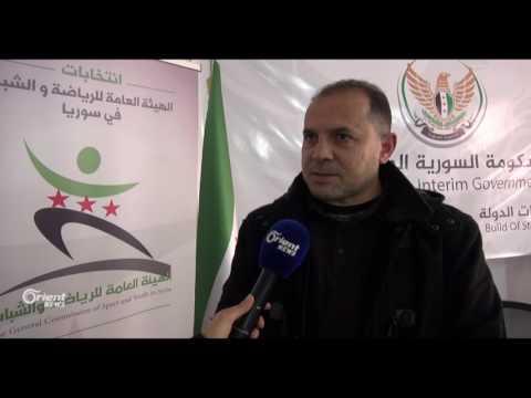 انتخاب كوادر الهيئة العامة للرياضة والشباب في غازي عنتاب